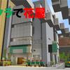 マイクラで花屋を作る [Minecraft #85]