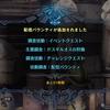 【MHW】アステラ祭2019配信バウンティ 8/6(火)分【PS4】