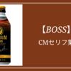 缶コーヒー『BOSS』CMセリフ集~名言まとめ~