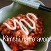 キムチ納豆アボカドが美味しすぎる。栄養価は?