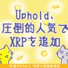 デジタルウォレットUphold、利用者の圧倒的な支持でリップル(XRP)を追加