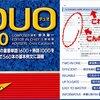 DUOをやってもTOEICのスコアが伸びない理由