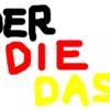ドイツ語のまとめ② 「名詞の性と定冠詞」