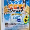 イオン×森永製菓「ジャンボでGet!キャンペーン」7/31〆
