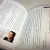 書籍「VRインパクト(ダイヤモンド社)」でコラム「デジタルものづくり革命を推進する」が掲載されました。