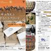 「平山郁夫と旅するシルクロード」展が10日から帝京大学総合博物館にて開催