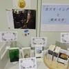 「カズオ・イシグロと欧米文学」展示はじめました【医学分館】&中央図書館・経済学部分館でも展示中!