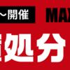 MAX50%OFF「ポイント在庫処分セール」開催!
