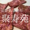 長野県小諸市 聚寿苑 驚異的に安い、でも美味いという不思議なお店