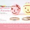 HAPPY MERRY VALENTINE FAIR 開催中です!