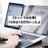 【ライティング】10月は10万円いきました!…でも翌月払いなんですよね(苦笑)