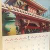 トヨゴンカレンダー2021