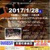 【1月28日(土)】地元吹奏楽団によるコンサート『Wind harmony concert』開催します!