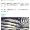 【地震雲】6月15~16日に日本各地で『地震雲』の投稿が相次ぐ! 福岡では『波状雲』と見られる雲も出現!『環太平洋対角線の法則』の発動による『南海トラフ地震』などの巨大地震に要警戒!