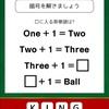 【東大王からの挑戦状】問題集.2の「Q.11~20」の攻略