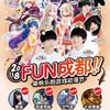 中国四川省のゲームアニメフェス「FUN成都」で開催されたコンサートにて、IAとONE、心華が出演した