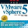 VMwareのゲストOSがロックされて起動できない
