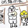 食べることは闘いだ! 香港ひと昔話(4) カモカモ日本人
