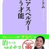 吉濱ツトムさんの6ヶ月改善プログラムを受けてみた