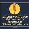 【韓国グルメ】冷凍のチーズドッグ(チーズハットグ)を食べてみた!都内で食べるならここがオススメ!
