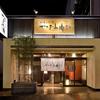 【オススメ5店】奈良市(奈良)にあるお酒が人気のお店