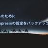 Screenpressoのワークスペースの設定をバックアップしておく