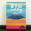 マルチエンディングなバーストゲーム『富士山地下99階』の感想