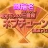 「電光石火の三重殺(トリプルプレイ)」とは、誰のキャッチフレーズですか?