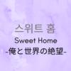 【韓国ドラマ】『Sweet Home-俺と世界の絶望-(스위트 홈)』キャスト紹介