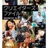 ロバート秋山のCM動画と「ロバート秋山のクリエイターズ・ファイル」が面白いのでまとめておすすめする!
