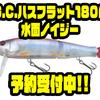 【issei】浮力チューン「G.C.ハスフラット180F 水面ノイジー」通販予約受付中!