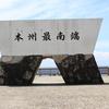串本へキャンプして来たで〜!本州最南端潮岬を堪能!