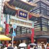 歴史ある横浜中華街、有名グルメスポットの知られざる過去