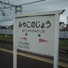 【鹿児島中央~宮崎】九州一周2泊3日の鉄道旅【2日目後編】