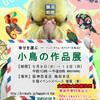 5月の阪神百貨店でイベントに参加します。