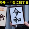 2019年4月1日 新時代日本の「令に和せよ」、その「令」が意味するものとは