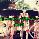 [พ]Another ぷるんにー!(พรุ่งนี้)