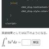 ブログデザイン備忘録~イベントハンドラ応用(入力判定)