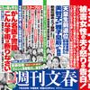 週刊文春に「女子大生淫行疑惑」を報じられた鳥越俊太郎氏、痛すぎる対応を連発する