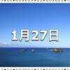 【1月27日 記念日】国旗制定記念日〜今日は何の日〜