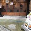海栗屋(下北沢)