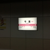 千日前線今里駅からのアクセス