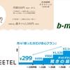 格安SIMの新トレンド「多段階定額」はどれだけお得なのか?(日経トレンディネット)