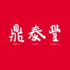 私が台湾のディンタイフォン(鼎泰豊)をおすすめしない理由