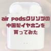air pods(ワイヤレスイヤホン)に似た中国製イヤホンを買ってみた