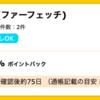 【ハピタス】 最大50%OFFセールスタート! 海外ブランドショッピングサイトFarfetchで1.5%ポイント!