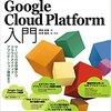 「プログラマのためのGoogle Cloud Platform入門」が発売されます。