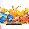12月9日(土)テレビ東京の番組に出ます!