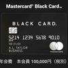 ラグジュアリーカード法人カードを比較!法人口座決済用ラグジュアリーカードのビジネスカードの実力とは