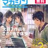 第1回カクヨムWeb小説コンテスト大賞7作品を一挙試し読み!無料の電子書籍「カクヨムマガジン vol.1」配布中